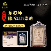 Thai Buddha brand is the brand dragon mother-in-law Kun 2539 Chongdi Buddha to help the cause of safe and healthy silver shell with card pendant necklace