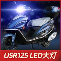 适用豪爵USR125踏板摩托车LED大灯改装配件透镜远近光一体车灯泡