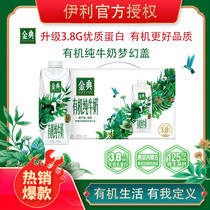 Yili Jindian organic pure milk dream cover 250ml*10 bottles of student adult breakfast milk FCL batch special price