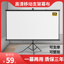 Bracket screen projection cloth Floor-to-ceiling mobile portable bracket rod punch-free wall-mounted 72 inches 84 inches 100 inches home HD bedroom projection screen Outdoor projector projection screen office screen