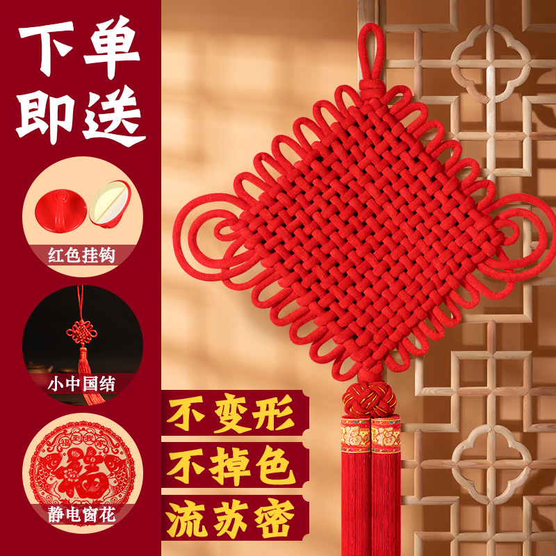 Spring Festival Chinese knot decoration living room large New Years Fu character decoration 闢 town house New Years day safely rich high-end