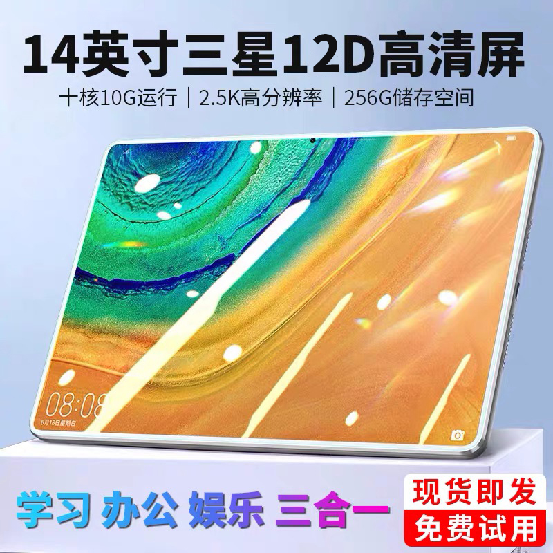 Official authentic Xiaomi pie tablet computer 2020 new 14-inch ipad pro full Netcom 5G mobile phone two-in-one Samsung large screen 13 student postgraduate study machine 12 game dedicated Huawei line