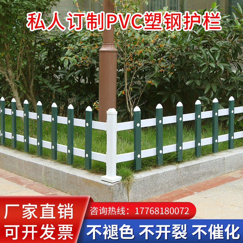 pvc lawn guardrail plastic steel fence outdoor flower pond courtyard protection small fence green belt garden railings