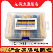 1 4W Metal Film Resistance Package Package 0.25W Full Series Resistance (Boxed)