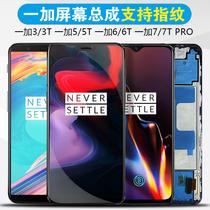 适用于一加3 5 6屏幕总成3t 5t原装1 3t手机触摸Oneplus 7t内外a5010 1加6t 7proA500