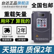 台达变频器三相单相220v380v1.5 2.2 5.5 7.5 11kw水泵调速器千瓦