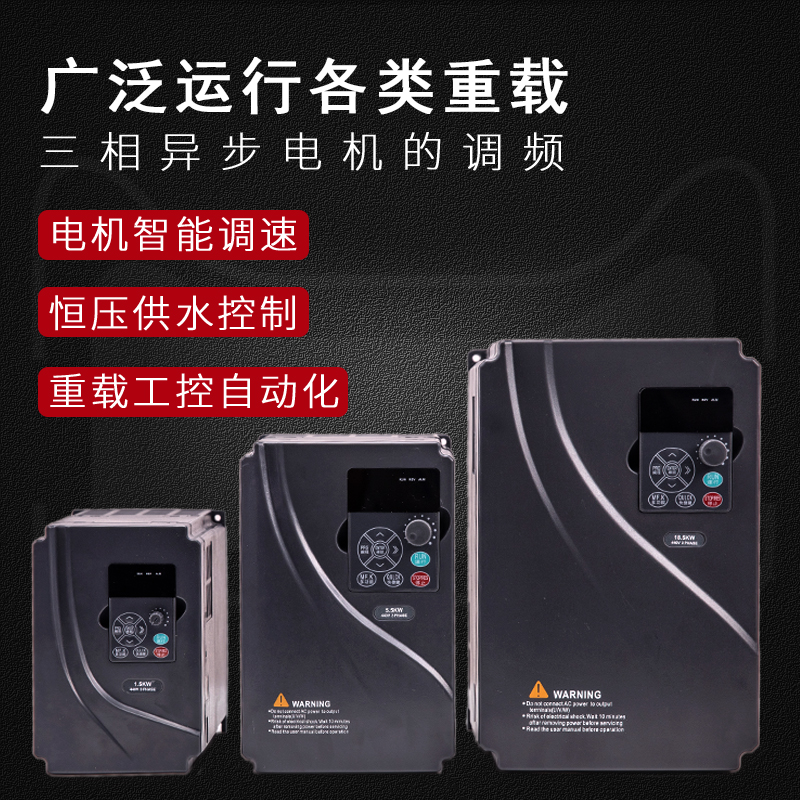 The new 0.75KW three-phase 380V inverter vector inverter converter has a two-year replacement service