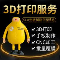 3d printing service model modeling custom cnc processing high-precision hand plate metal nylon resin mold model