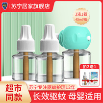 Suning electric mosquito coil liquid flagship store Electric mosquito repellent liquid supplement liquid Household installation indoor plug-in mosquito killer water