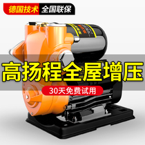Self-absorbing pump water heater tap water booster pump high-pressure pump household fully automatic silent pressurized pumping high power