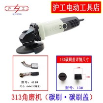 Shanghai Industrial and 鎚 drilling electric angle grinder electric drill cutter hair dryer. Carbon brush. Carbon brush cover fittings
