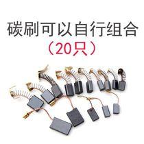 20 power tools general carbon brush Dongcheng corner grinding mechanical 鎚 drill Hitachi cutting machine impact drill wear