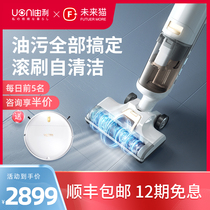Future cat F1 intelligent floor washing machine Wireless home wet and dry dual-use self-cleaning vacuum mopping floor washing and mopping machine