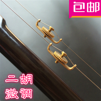 Pure copper production erhu spiner does not hurt strings do not rust erhu fine-tuning folk music accessories 6 yuan a pair