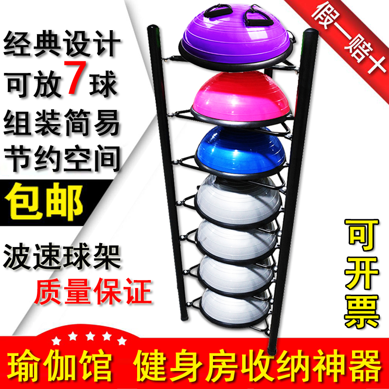 The storage layer frame durable finishing to collect the semi-circular solid training stable multi-layer frame iron dome wave speed ball frame