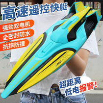 Super large remote control boat High speed speedboat charging boat Children boy wireless electric water toy Large ship model