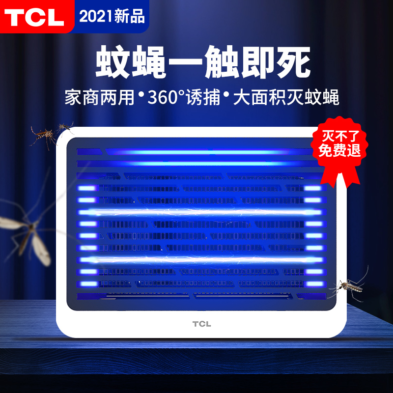 TCL anti-mosquito lamp restaurant restaurant restaurant with home electric insect repellent mosquito repellent commercial fly catcher