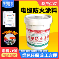 Cable fireproof coating steel structure fireproof coating wire cable water-based oily thin type ultra-thin fire protection coating