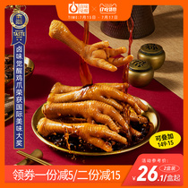 Braised awakening salt halide elastic chicken claws Office leisure snacks braised chicken claws small snacks to solve the hunger for non-tiger skin chicken claws