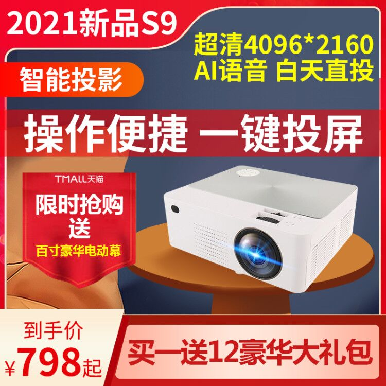 2021 New Shadow S9 Projector Home Small Portable 4k Ultra HD Projector Wireless Mobile Smart Projector Bedroom Wall CastIng Home Theater Projection TV Laser Projector