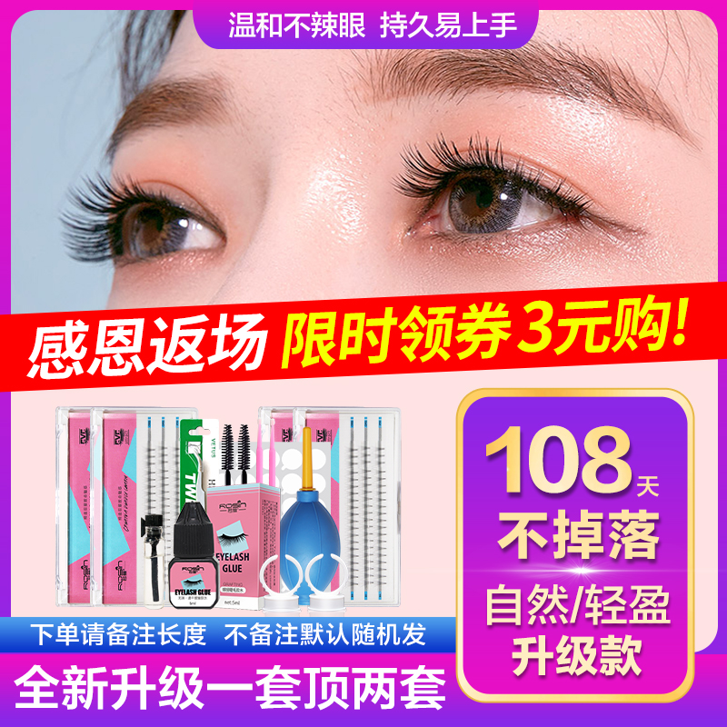 Graft false eyelashes female nature suit beginners themselves to open their eyes to simulate the hair lash planting tool set