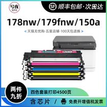 Xiye подходит картридж с порошковым картриджем HP 178nw с цветным чипом 179fnw картридж с тонером для принтера hp118A 150a 150nw картридж с чернилами m178nw W2080