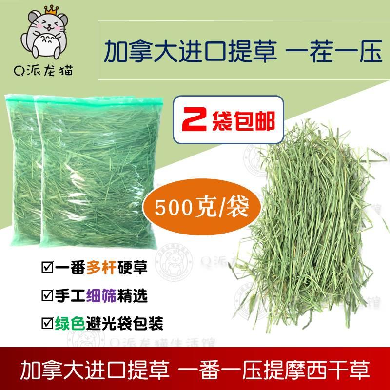 Канада импортирует ступайшань травы тимофей травы щепотку кролика сено морской свинки дракона кошки травы 500г