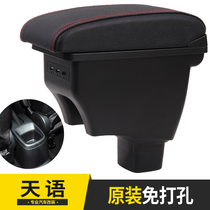 Changan Suzuki Tianyu sx4 handrail box Shang Yue central dedicated hatchback hand-held free punching original modified accessories
