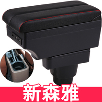 FAW Senya S80 armrest box dedicated to the original modification of the new central handrail box accessories storage box hole-free