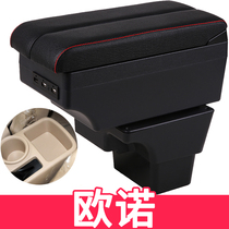 Changan Ono armrest box hand-held special Jin Ono central handrail box original modified spare parts storage box decoration