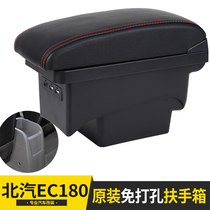 BAIC new energy handrail box EC180EC200ec220 pure electric vehicle special handrail box modification accessories