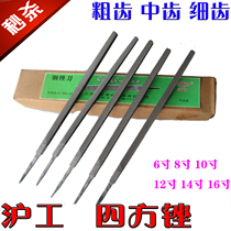 Shanghai workers file 6 inch 8 inch 10 inch 12 inch 14 inch 16 inch file Fitter file thick teeth middle teeth