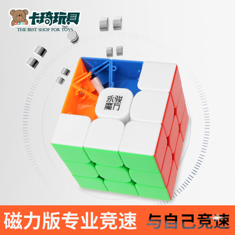 Yongjun Rubik's Cube 3rd-order Toy Complete Set Magnetic Version Speed Professional Competition Hand Smooth Beginner Limited Edition