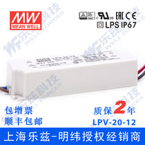 LPV-20-12 Taiwan Ming weft 20W12V waterproof LED power supply 1 67A regulated lighting lamp with light box lighting