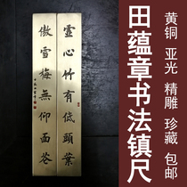 Tian Yunzhang Calligraphy ruler Brass 20 cm calligraphy and painting paperweight Pure copper paperweight Fine carving collection Exquisite collection Ornaments