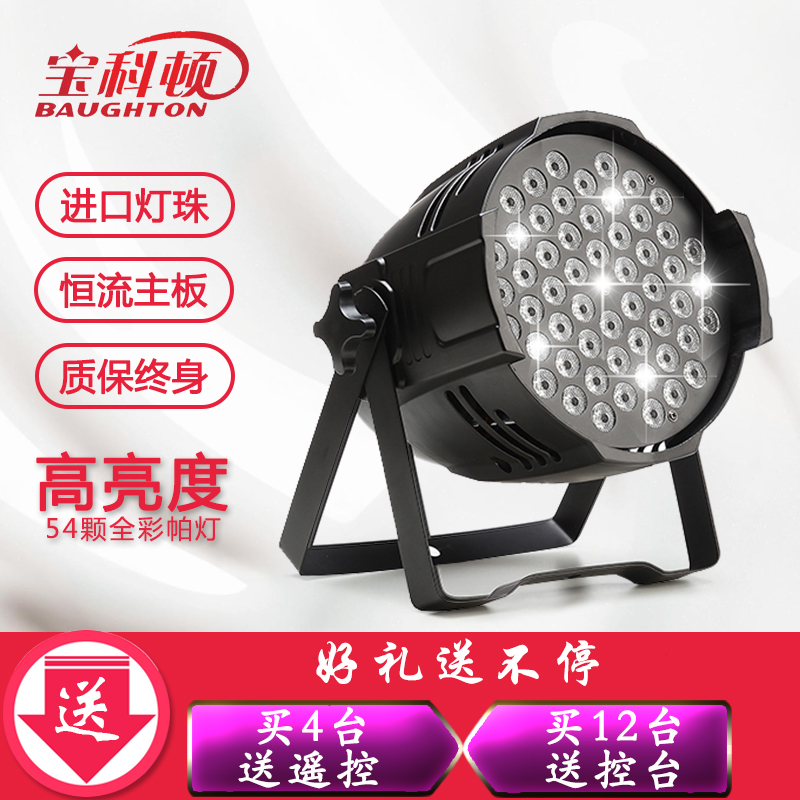 Stage lighting engineering equipment complete set of LED 54 3W full-color dyed palm lamps for outdoor wedding performance
