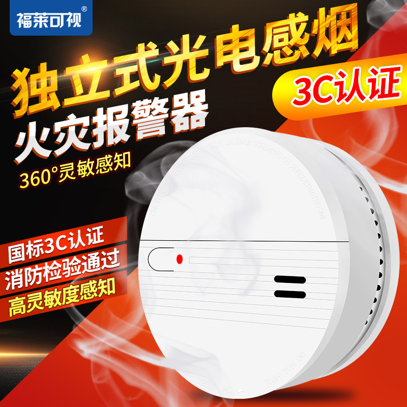 Smoke Alarm Indoor Kitchen Fire Fighting Wireless Networking Smart Host Induction Detection Smoke Sensor