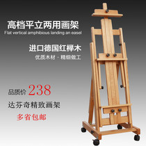 Beech wooden Flat Dual-use easel oil painting shelf sketch Easel property material display frame solid wood Easel