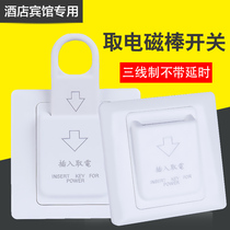 Magnetic rod to take power switch Hotel energy-saving key card card to take power switch 30A three-wire without delay