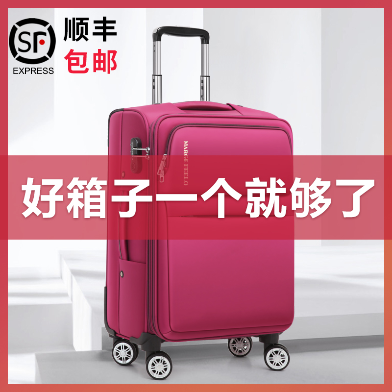 Magfio suitcase, cardan suitcase, female password box, male 20-inch suitcase, Oxford brace suitcase