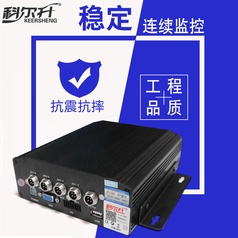 DVR Monitoring System for 4-way Long-distance High Definition Passenger and Freight Vehicle of 4-D Vehicle-mounted Hard Disk Video Recorder for Korsheng Project