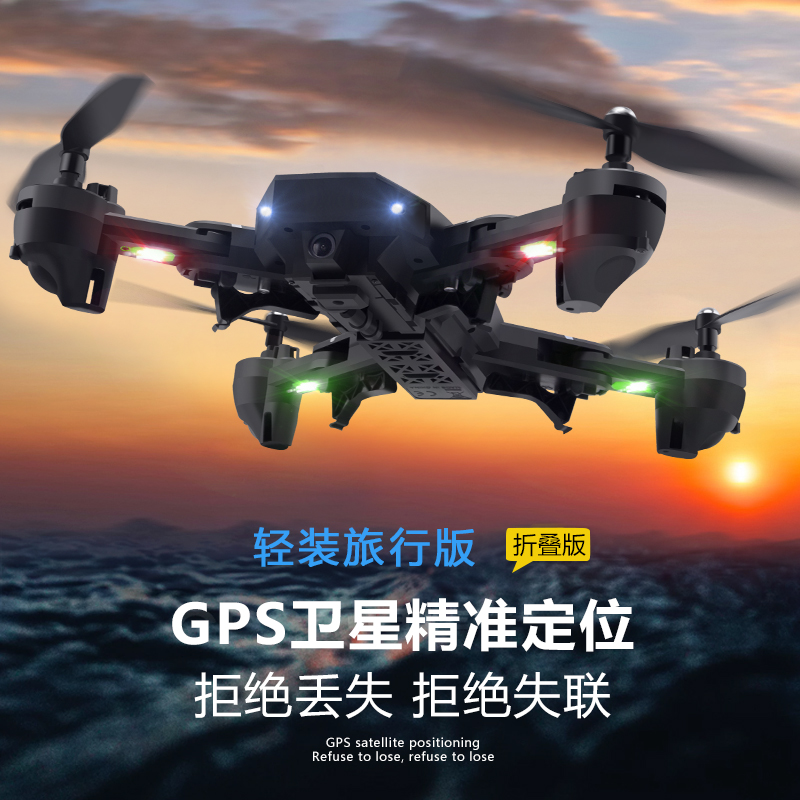 GPS Satellite Positioning Folding UAV High Definition Aerial Photographer Professional Remote Control Aircraft Adult Four Axis Vehicle Models