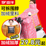 The electric motorcycle windshield was added to increase warm winter cashmere thickened leg shield cover winter car battery windproof kneepad