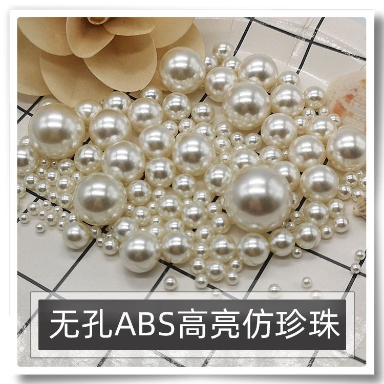 Non porous imitation pearl Beige ABS pure white filling decoration clothing accessories loose bead DIY hand jewelry accessories