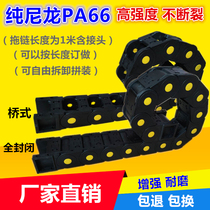 Machine tool tank chain closed bridge cable threaded nylon plastic engraving enhanced high-speed mute engineering towing chain