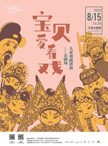 Jiangsu Grand Theatre «Baby Loves to See The Play» Children's Opera Lecture Interaction - Beijing Opera