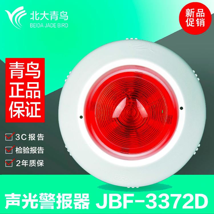 Beida Jade Bird Sound and Light JBF-3372D Fire Sound and Light Alarm VM4372E Coded Sound and Light Spot