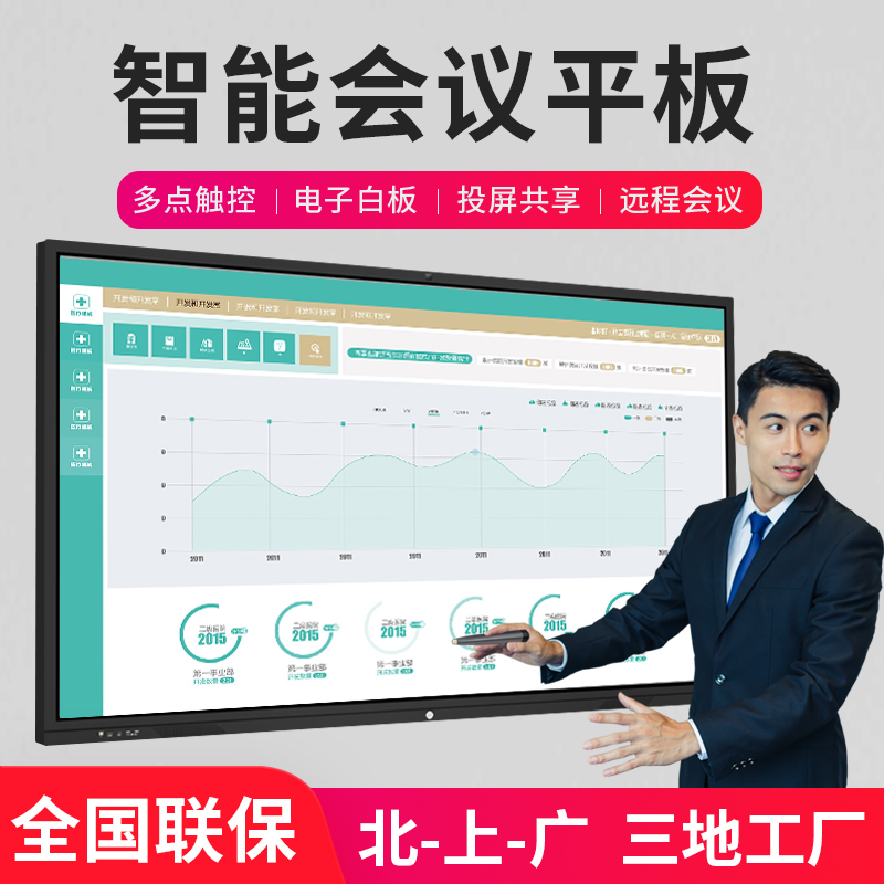 65 75 85 inch smart video conferencing tablet interactive electronic whiteboard touch screen TV all-in-one computer