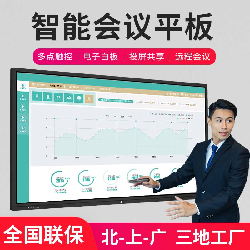 75 85 100寸智能会议平板触摸屏电视电脑教学培训电子白板一体机