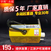 Permanent magnet lifter magnetic crane 600KG1t suction cup 400T strong 2 tons magnet suction iron 3 disk lifting suction crane